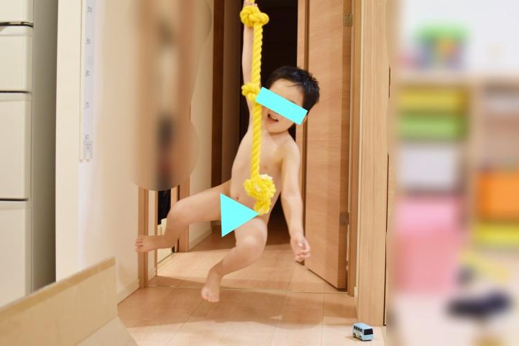 風呂上りにもロープで遊ぶ3歳児
