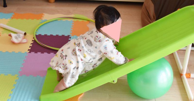 生後8ヶ月で滑り台を逆走する娘