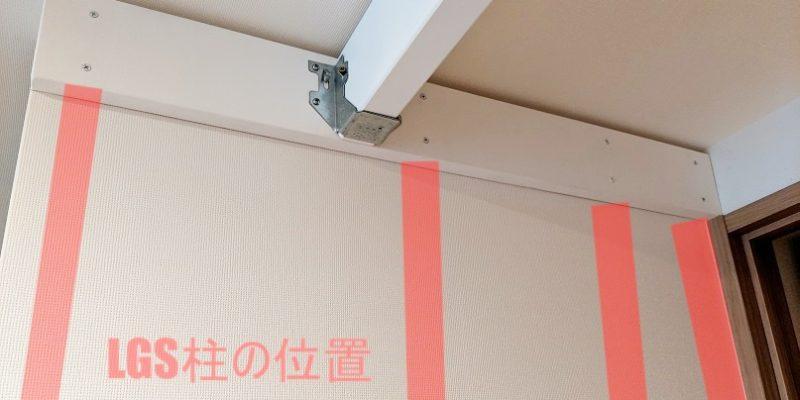 間仕切り壁内のLGS柱の位置1