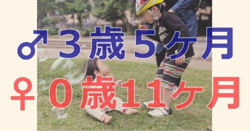 [育児記録01] 自転車を乗りこなす3歳5ヶ月 と 歩きまくり登りまくる0歳11ヶ月