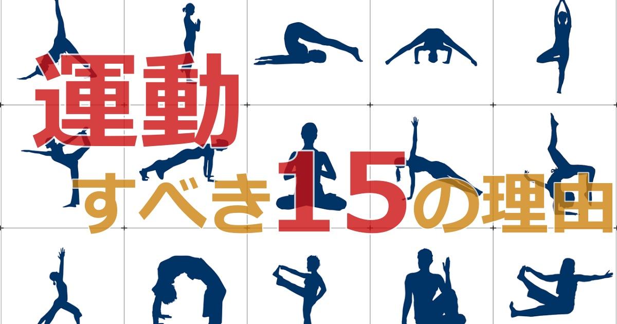 運動のメリットは「健康のため」だけじゃない! 忙しい今こそ運動に優先投資すべき15の理由