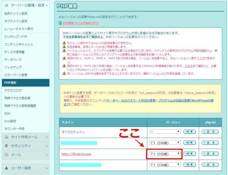 ロリポップでのPHPバージョン確認方法