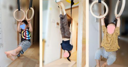 自宅リビングに「体操吊り輪」がある生活!筋トレ器具&子供の遊具にオススメ【マンションDIY】