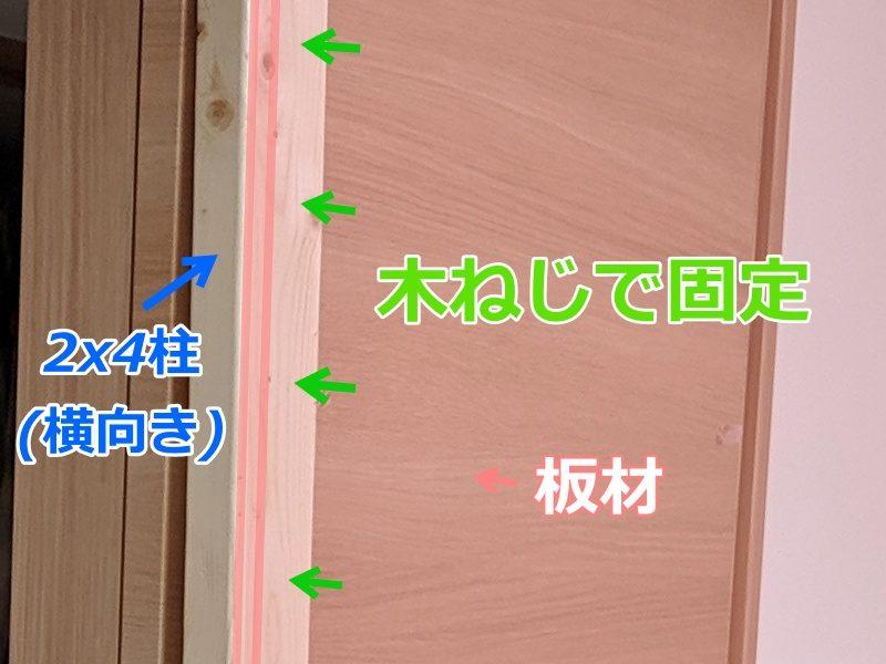 板材と柱をシンプルに留める方法