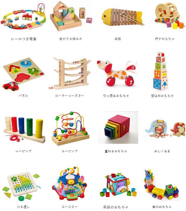 1歳児おもちゃ
