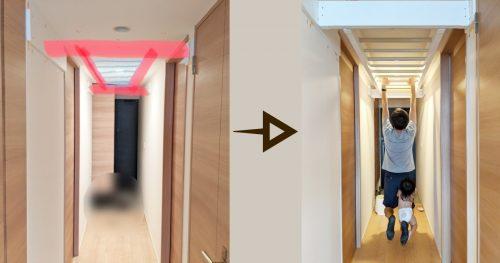 【マンションDIY】廊下うんてい設計編。空中に浮かせて廊下のムダ空間を有効活用【柱がない!?】