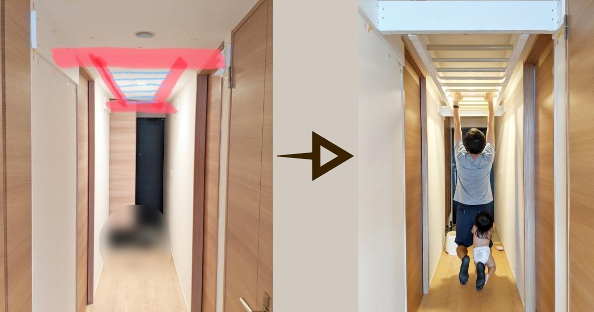 マンションの自室廊下にうんていをDIY設置
