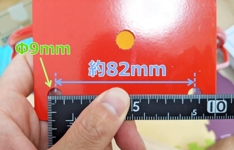 リング取り付け穴の寸法