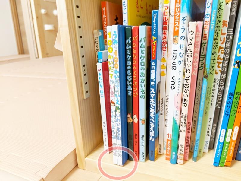 本棚の奥行の評定