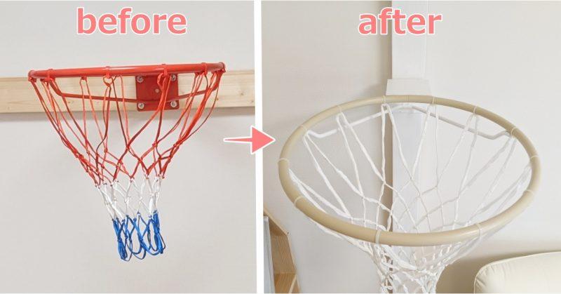 バスケリング塗装前後