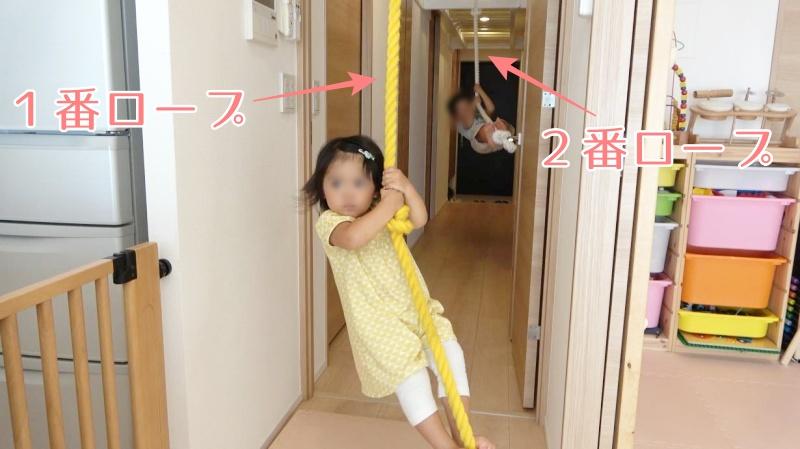 ロープ2本体制